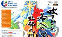 H24全国高校総体(自転車競技 ...